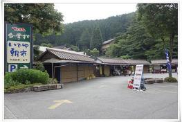 奧田屋八降苑旅館 Okudaya Happoen