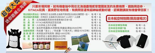 www2.jrhokkaido.co.jpglobalpdftwhokkaido_winter.pdf - Google Chrome 20121215 下午 073637.bmp