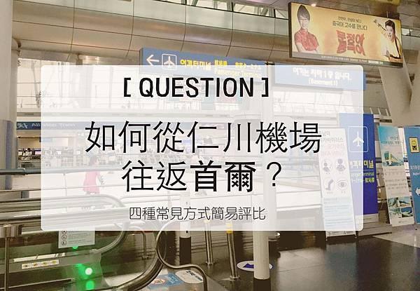 韓國機場交通介紹:仁川機場往返首爾市區,常見4種方式費用與時間解析 (含機場快線列車、機場捷運、機場巴士優惠預約資訊)