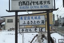 【日本】白馬Hakuba Royal Hotel @ 野旅人:: 痞客邦