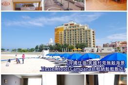 瓦速酒店 - 沖繩 Vessel Hotel Campana Okinawa