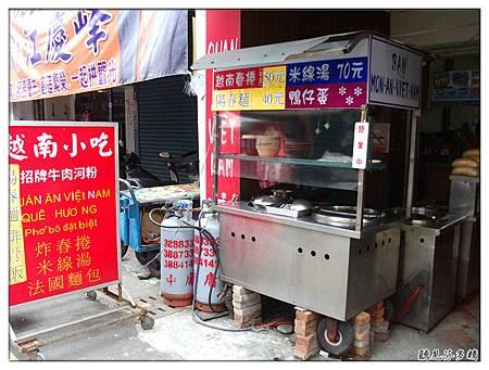 越南小吃攤