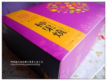 柿果燒盒子