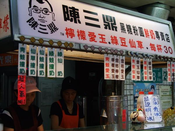 公館---陳三鼎黑糖粉圓鮮奶專賣店(青蛙撞奶) @ SOPHIAHSI :: 痞客邦
