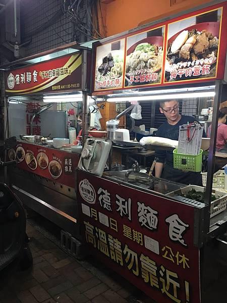 [ 食,台中 ] 德利麵食館,火車站附近繼光街美食,醬拌麵超激推超美味~
