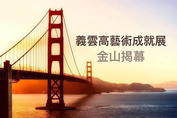 義雲高藝術成就展 金山揭幕.jpg