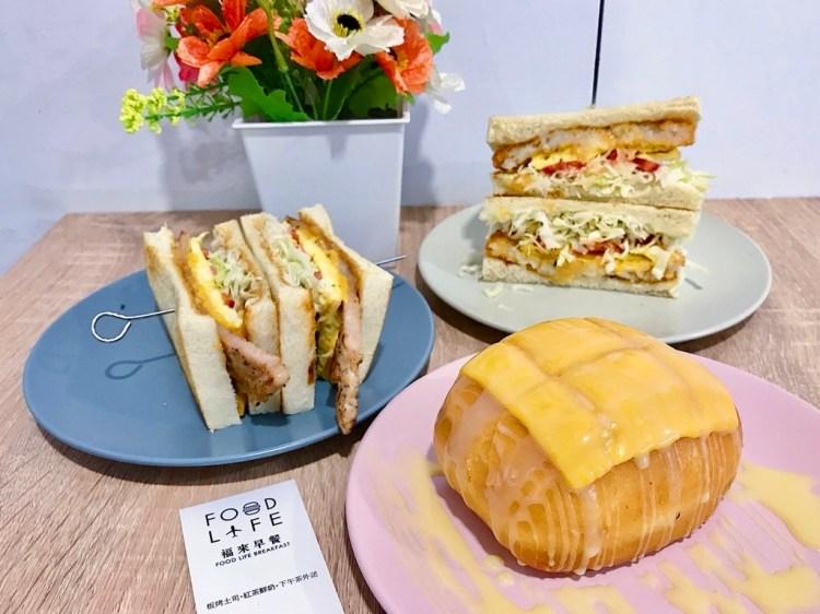 【台北。忠孝復興】福來早餐 Food Life —東區巷弄早餐 起司煉乳炸饅頭  47食樂天地