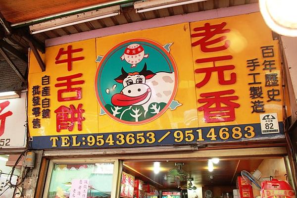 來宜蘭必買〝慶和老元香牛舌餅〞 @ 金剛 &芭比 樂於玩樂.樂於美食 :: 痞客邦