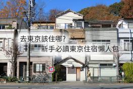 東京每天很好酒店 Day Nice Hotel Tokyo