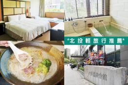 北投水美溫泉會館 Beitou Sweetme Hotspring Resort