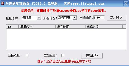 新网银批量汇款脱机编辑工具下载1.0.0.0 官方版