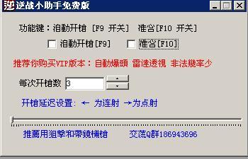 逆战游戏助手透视准心辅助2.3 最新版