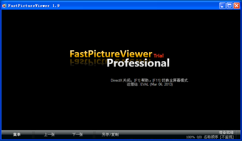 FastPictureViewer下载1.9.339 官方正式版