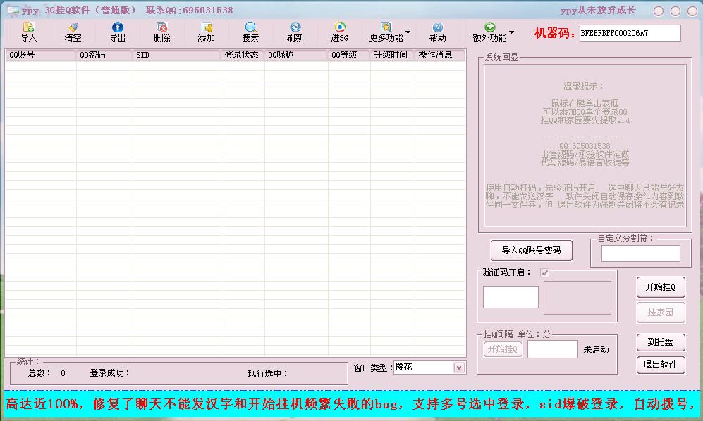 ypy3G挂Q软件普通版下载1.0