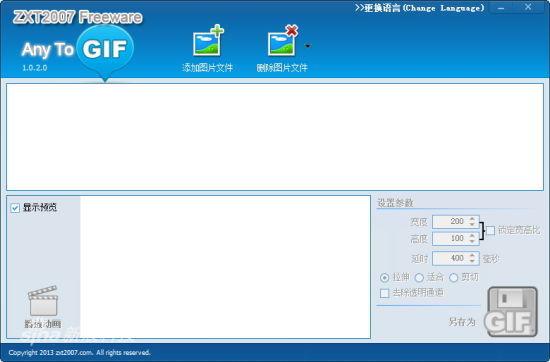 gif动画制作软件(Any To GIF)1.0.2.0