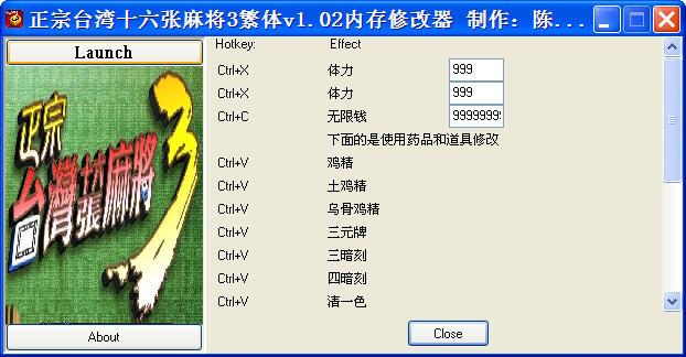 正宗台湾十六张麻将3内存修改器