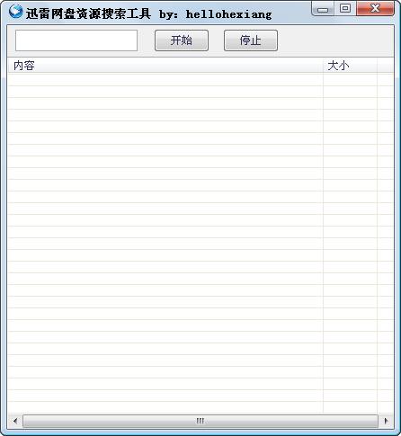 迅雷网盘资源搜索工具2.0 绿色版