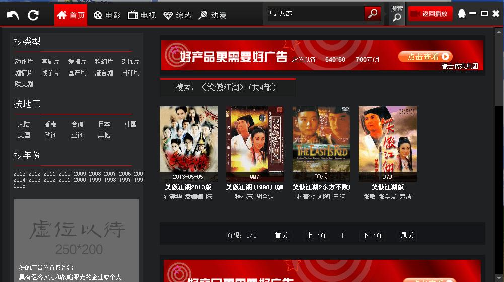 好视影音官方下载1.2.5 安装版