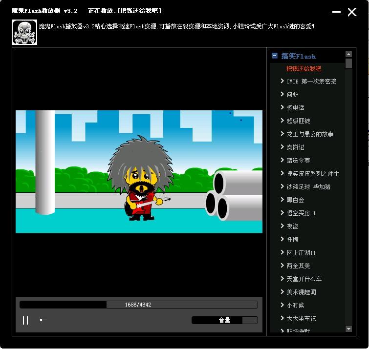 魔鬼Flash播放器3.2