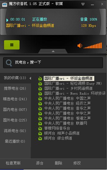 网络电台播放器-魔方收音机下载1.1.0 绿色免费版