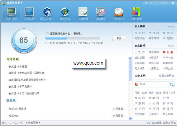 瑞星安全助手1.0.2.66 官方版