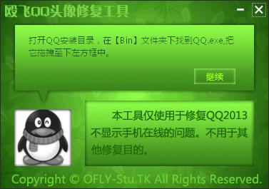 殴飞QQ头像修复工具下载2.0 绿色版