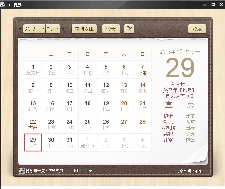 小丽宝库官方下载3.0.1.1 安装版