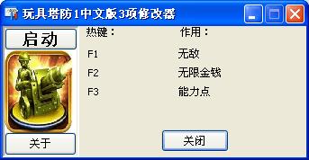 玩具塔防修改器-玩具塔防1修改器下载+3 中文版