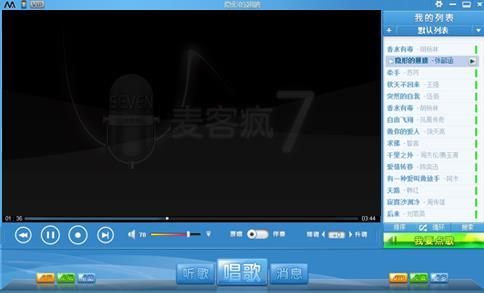 麦客疯K歌-麦客疯在线卡拉OK软件7.0.0304 官方最新版