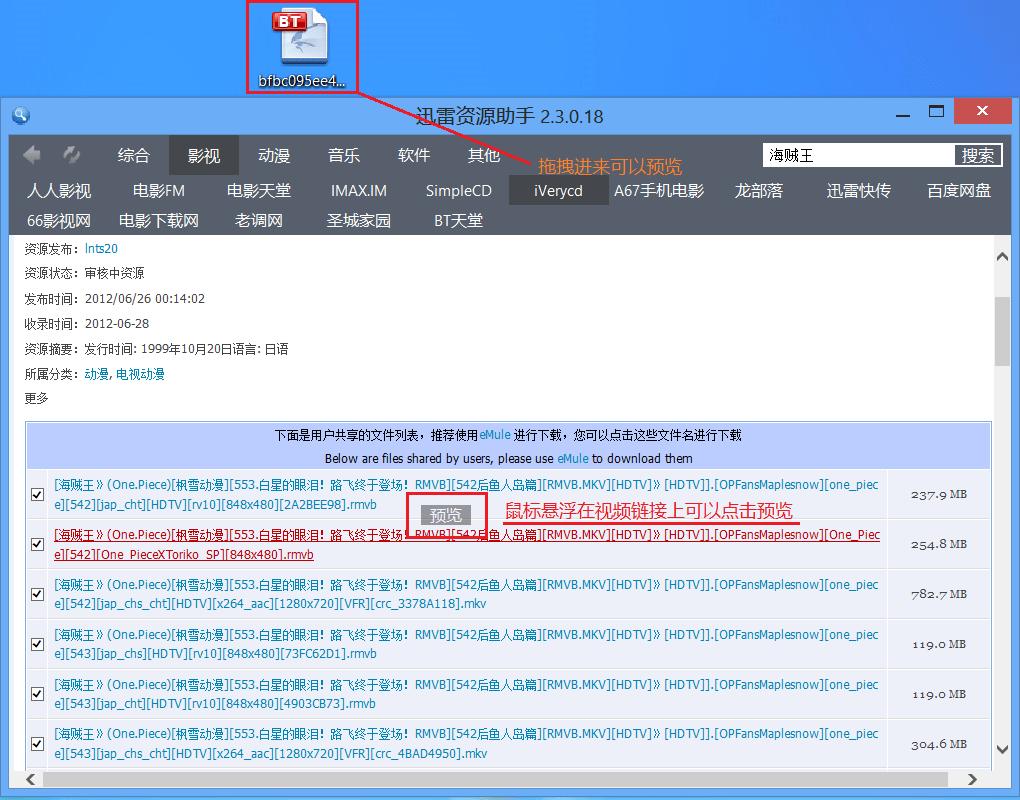 迅雷资源助手迷你版5.9 种子搜索神器下载-腾牛下载
