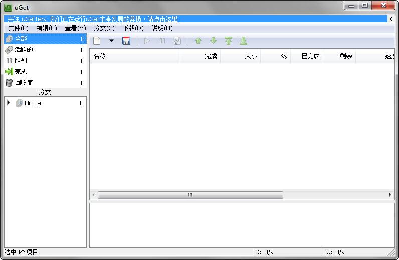 Uget下载-Uget下载管理器1.0 绿色版