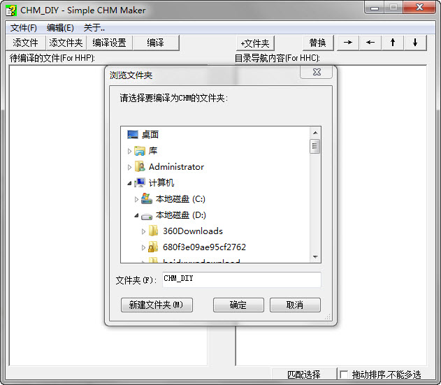 CHM_DIY(CHM帮助文档制作软件)1.0 绿色版