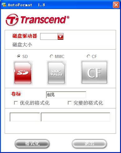 SD/MMC/CF内存卡修复工具-SD卡修复工具AutoFormat1.8 中文版-腾牛下载