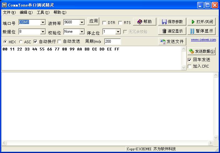 CommTone串口监视精灵-CommTone串口调试精灵下载v7.1 安装版