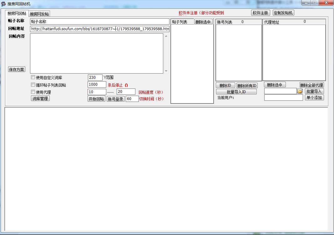 搜房网发帖回帖机1.0 绿色版
