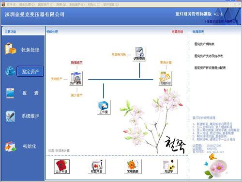 蓝灯财务软件2.1 官方版