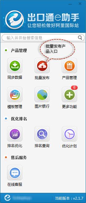 e助手国际版下载-出口通e助手v3.2.3.5 官方版