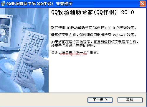 QQ牧场辅助专家(QQ伴侣)2010 Build 1 免费安装版