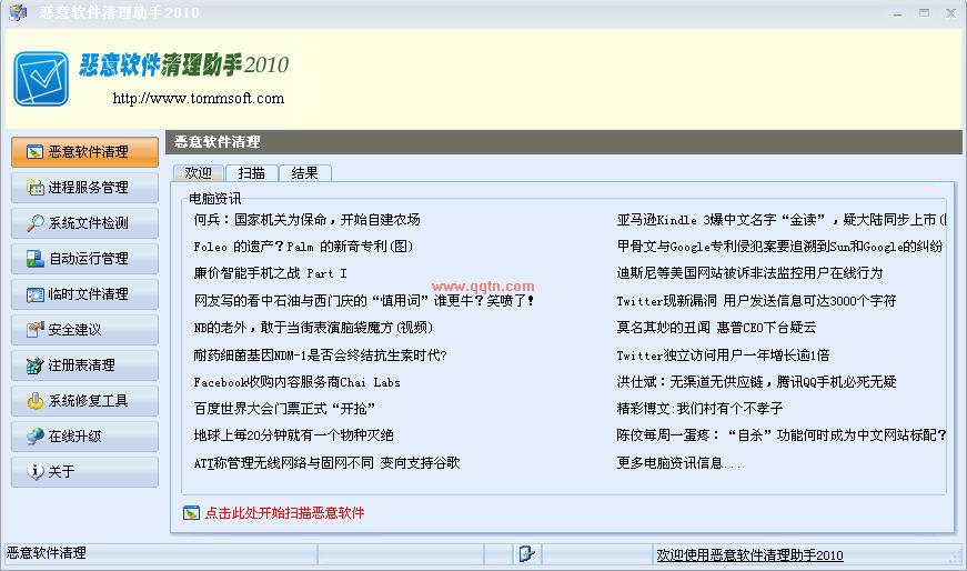 恶意软件清理助手-恶意软件清理助手20134.3.0.1 免费版