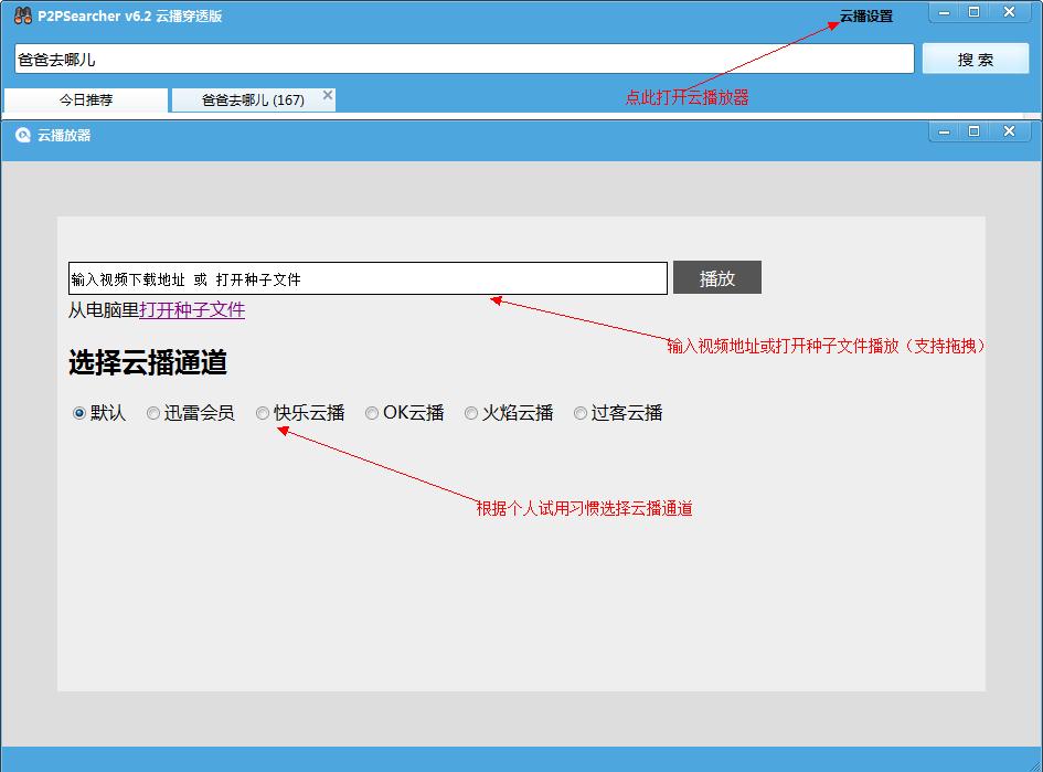 p2psearcher种子搜索神器下载-p2psearcherv8.0.2 云播穿透版