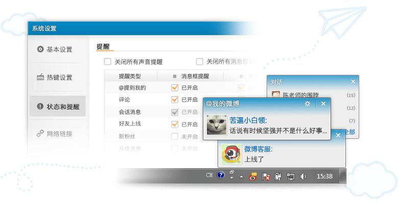 新浪微博桌面2012官方下载-新浪微博桌面客户端2.7.0 经典版