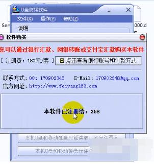 U盘防拷软件下载2015 破解版