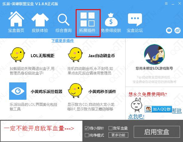 LOL乐派小黄鸡插件版-LOL小黄鸡乐派加强版下载1.8.5 安装版