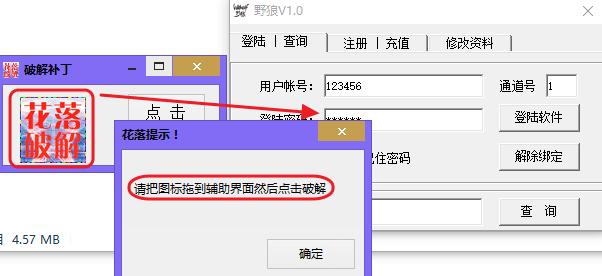 CF野狼辅助破解版-CF野狼变态辅助下载1.01 破解版