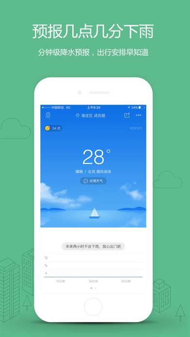 彩云天气电脑版名注册码-彩云天气电脑版下载3.1 官方版-腾牛下载