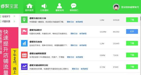 睿聚宝盒电商软件-睿聚宝盒免费版下载1.1 官方版-腾牛下载