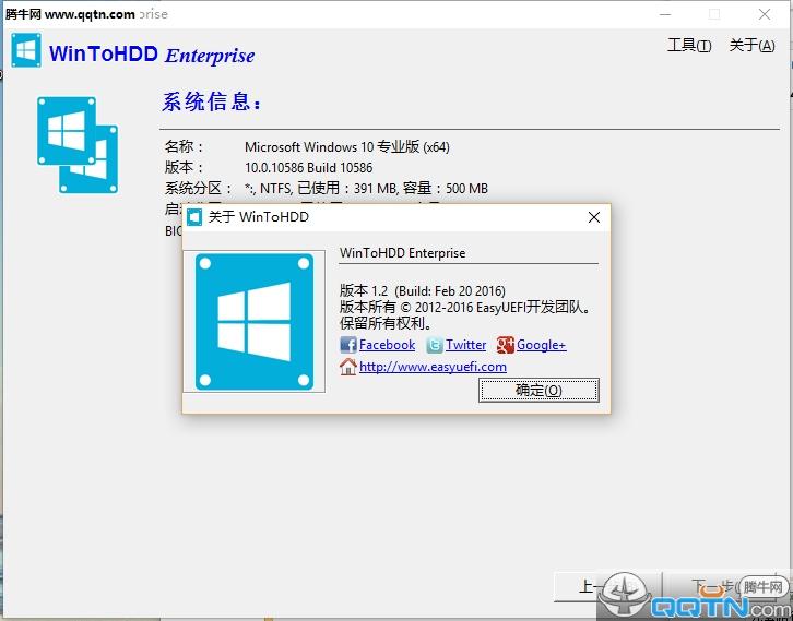 WinToHDD Enterprise 中文注册版1.2 破解版-腾牛下载