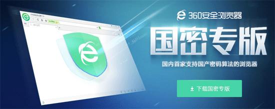 360浏览器国密专版-360安全浏览器国密专版下载7.1.1.781 官方版