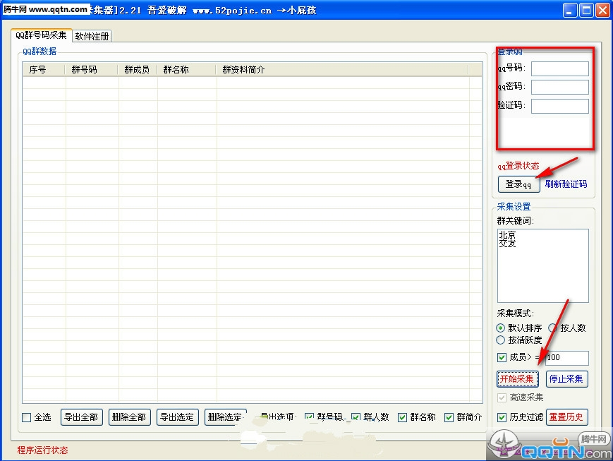 QQ群号码采集器下载-吾爱QQ群号码采集器2.21 破解版