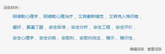 搜狗心理学词汇大全词库下载3217个-腾牛下载